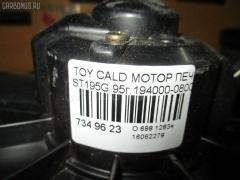 Мотор печки Toyota Caldina ST195G Фото 3