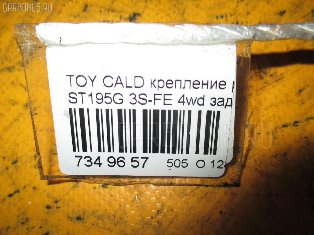 Крепление редуктора TOYOTA CALDINA ST195G 3S-FE Фото 3