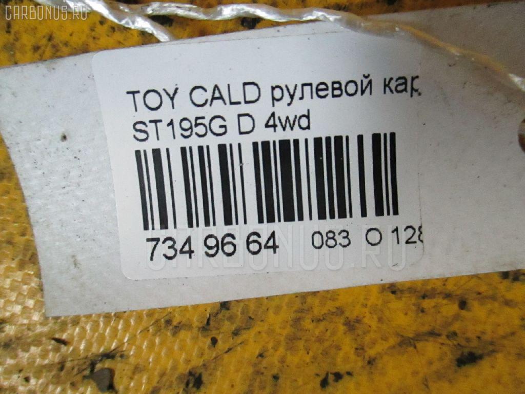Рулевой карданчик TOYOTA CALDINA ST195G Фото 2