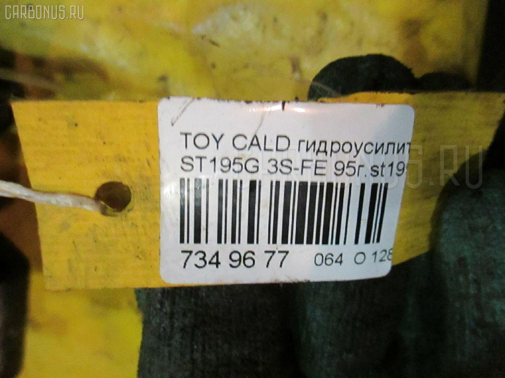 Гидроусилитель TOYOTA CALDINA ST195G 3S-FE Фото 3