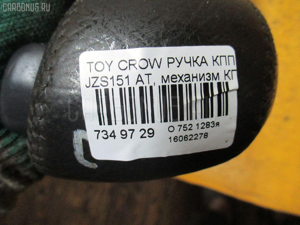 Ручка КПП TOYOTA CROWN JZS151 Фото 3