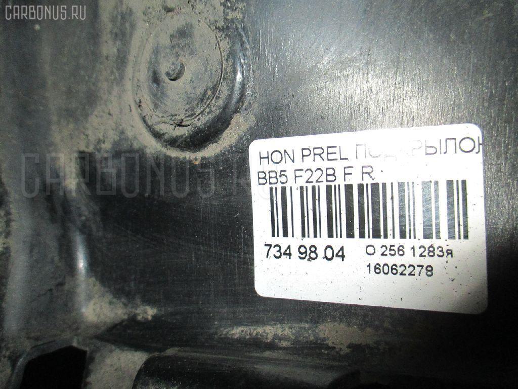 Подкрылок HONDA PRELUDE BB5 F22B Фото 2
