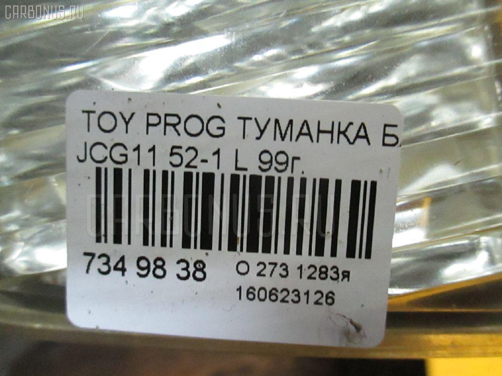 Туманка бамперная TOYOTA PROGRES JCG11 Фото 3