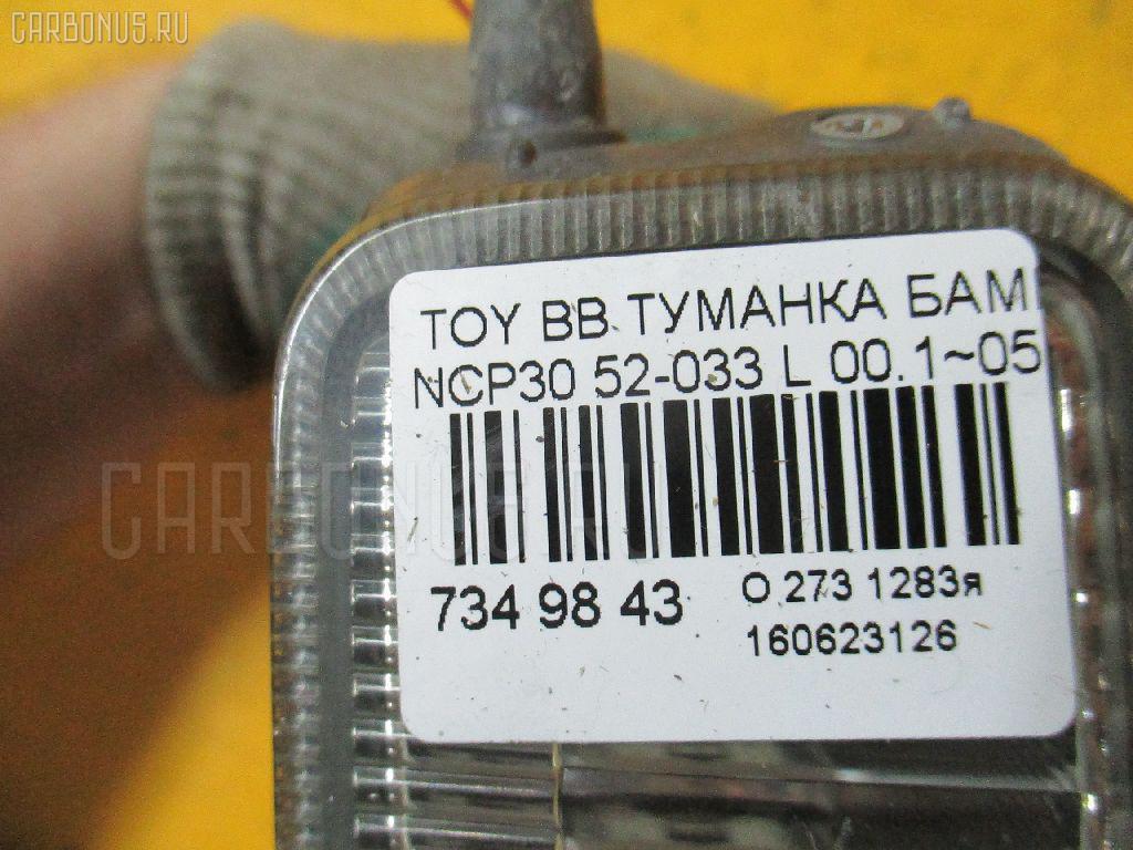 Туманка бамперная TOYOTA BB NCP30 Фото 3
