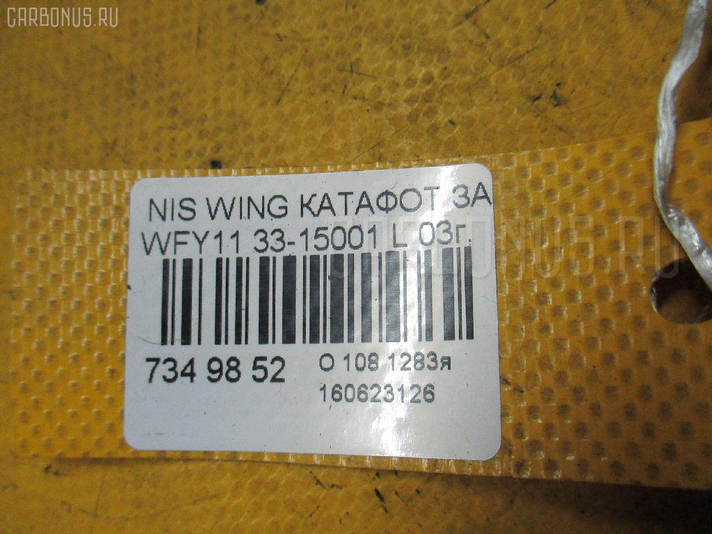 Катафот заднего бампера NISSAN WINGROAD WFY11 Фото 3