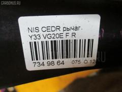 Рычаг Nissan Cedric Y33 VG20E Фото 2