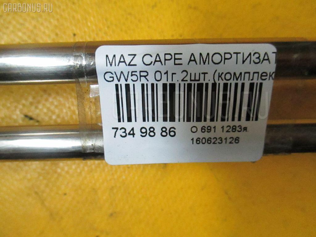 Амортизатор двери MAZDA CAPELLA WAGON GW5R Фото 2