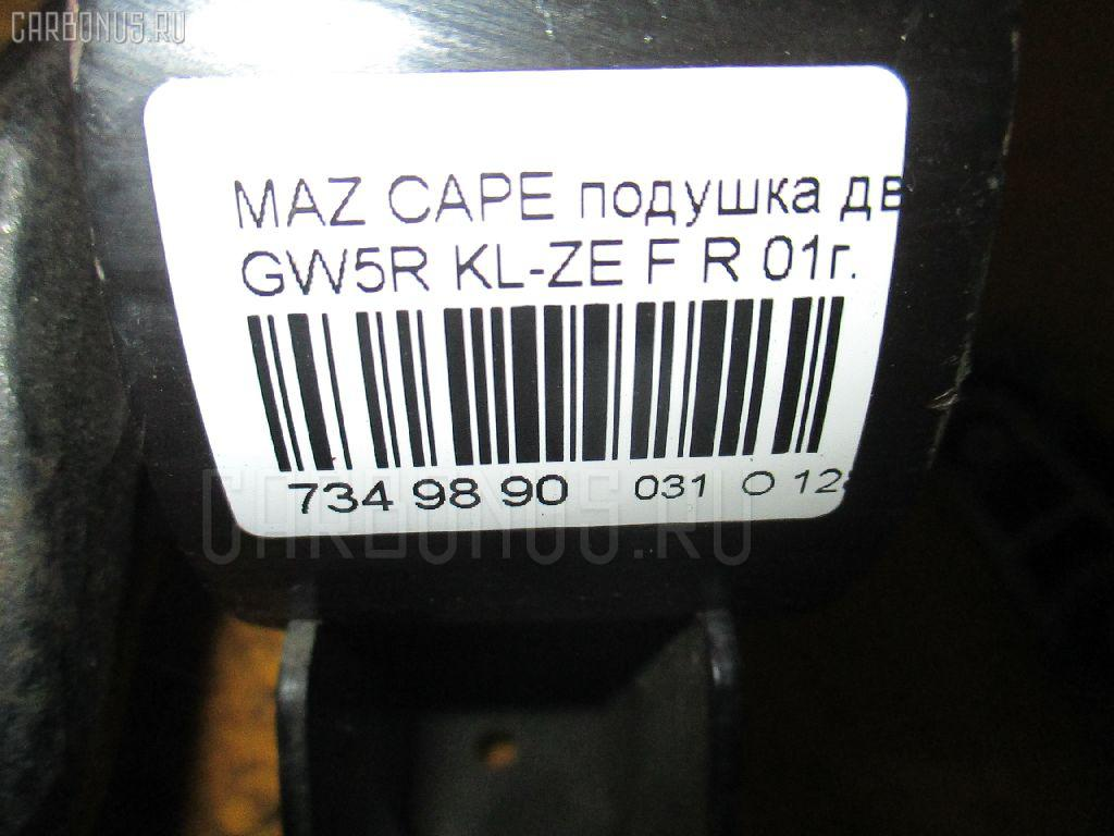 Подушка двигателя MAZDA CAPELLA WAGON GW5R KL-ZE Фото 3