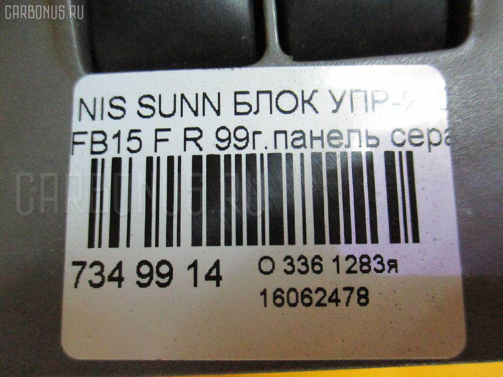 Блок упр-я стеклоподъемниками NISSAN SUNNY FB15 Фото 3