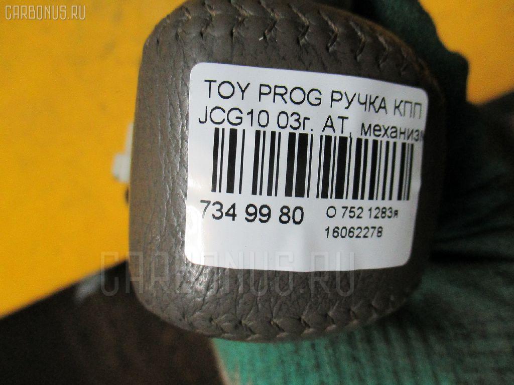Ручка КПП TOYOTA PROGRES JCG10 Фото 3