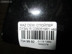 Спойлер Mazda Demio DY3W Фото 3