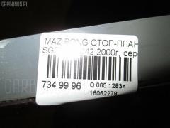 Стоп-планка Mazda Bongo friendee SGEW Фото 3