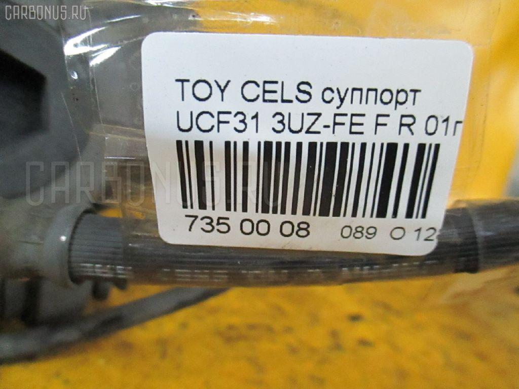 Суппорт TOYOTA CELSIOR UCF31 3UZ-FE Фото 3