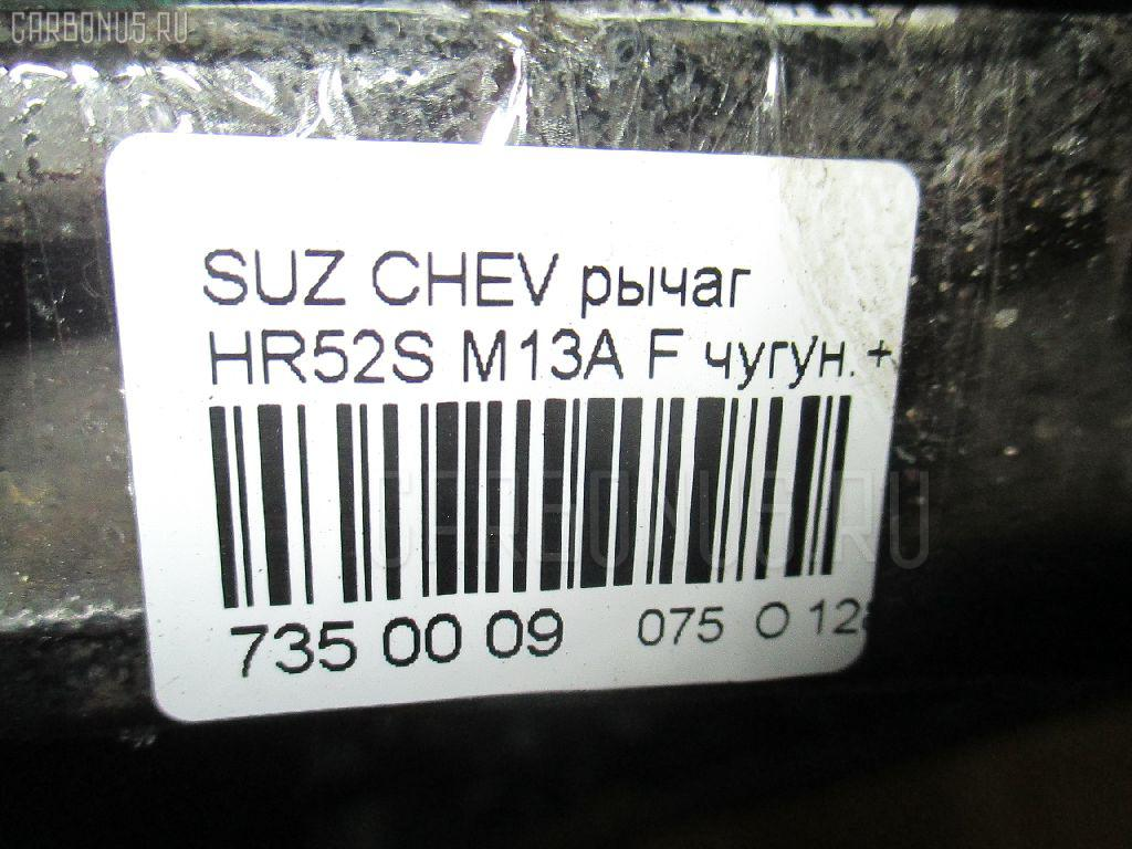 Рычаг SUZUKI CHEVROLET CRUZE HR52S M13A Фото 2