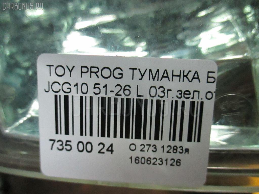 Туманка бамперная TOYOTA PROGRES JCG10 Фото 3