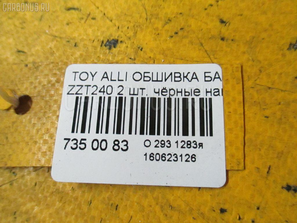 Обшивка багажника TOYOTA ALLION ZZT240 Фото 3