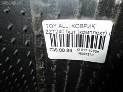 Коврик Toyota Allion ZZT240 Фото 3