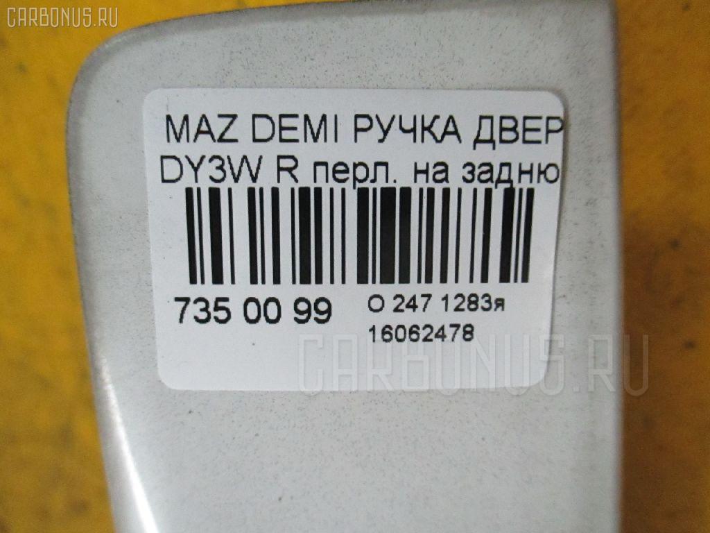 Ручка двери MAZDA DEMIO DY3W Фото 3