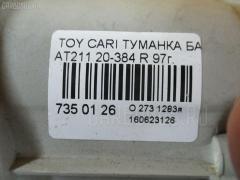 Туманка бамперная Toyota Carina AT211 Фото 3