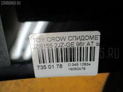 Спидометр Toyota Crown majesta JZS155 2JZ-GE Фото 3