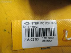 Мотор привода дворников Honda Stepwgn RF1 Фото 3
