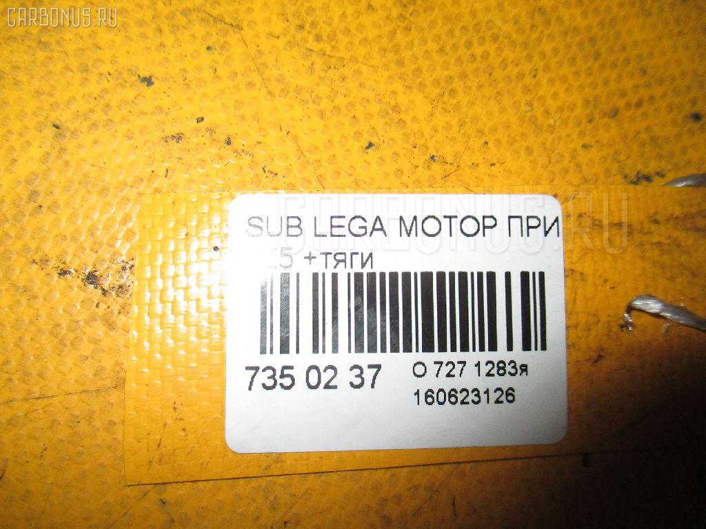 Мотор привода дворников SUBARU LEGACY B4 BE5 Фото 3