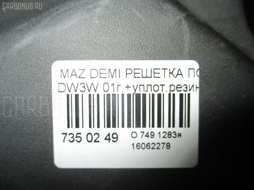 Решетка под лобовое стекло MAZDA DEMIO DW3W Фото 2
