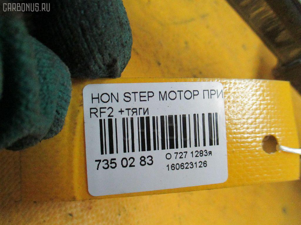 Мотор привода дворников HONDA STEPWGN RF2 Фото 3