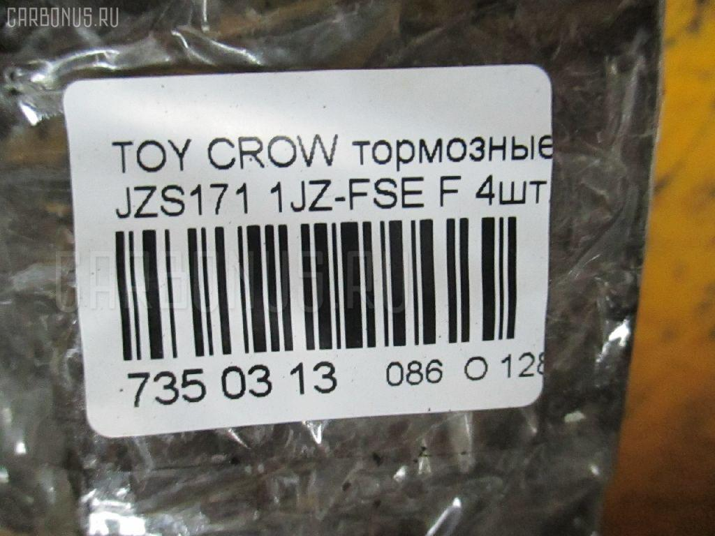 Тормозные колодки TOYOTA CROWN JZS171 1JZ-FSE Фото 3