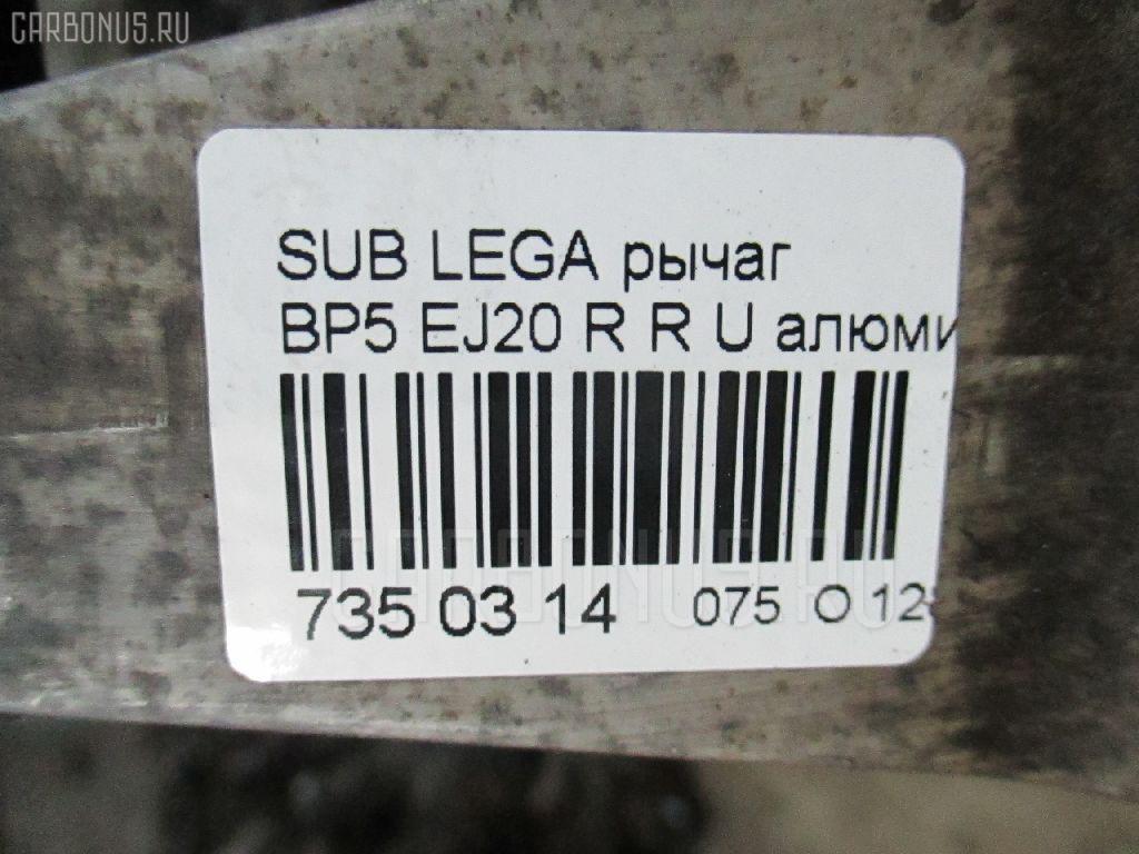 Рычаг SUBARU LEGACY WAGON BP5 EJ20 Фото 2