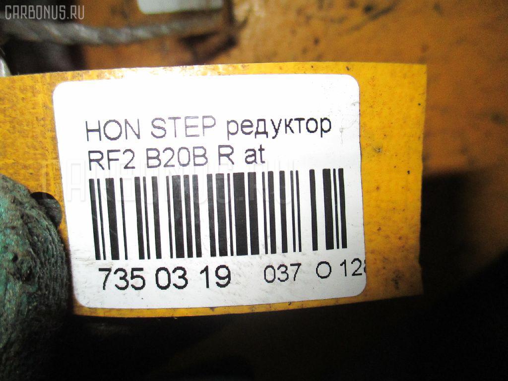 Редуктор HONDA STEPWGN RF2 B20B Фото 3