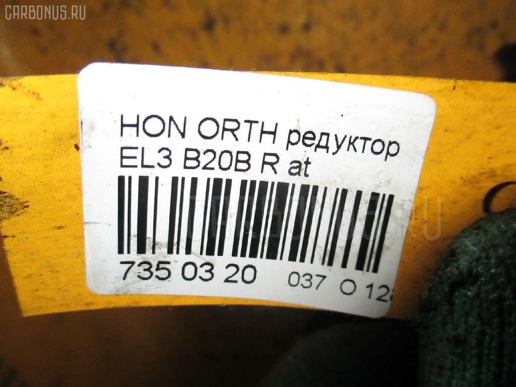 Редуктор HONDA ORTHIA EL3 B20B Фото 4