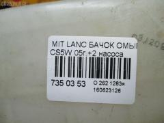 Бачок омывателя Mitsubishi Lancer cedia wagon CS5W Фото 3