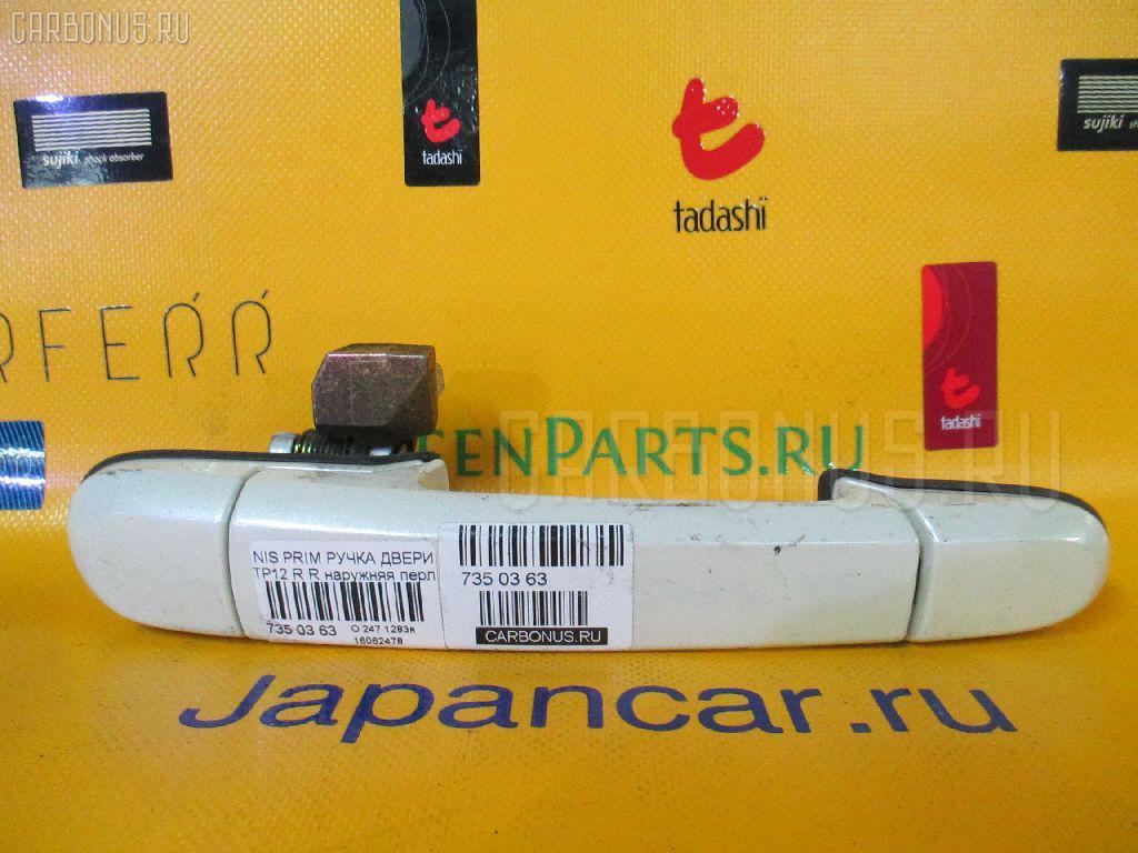 Ручка двери Nissan Primera TP12 Фото 1