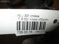 Стойка амортизатора PEUGEOT 307 3CRFN RFN-EW10J4 Фото 3