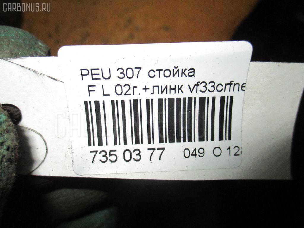 Стойка PEUGEOT 307 3CRFN RFN-EW10J4 Фото 3