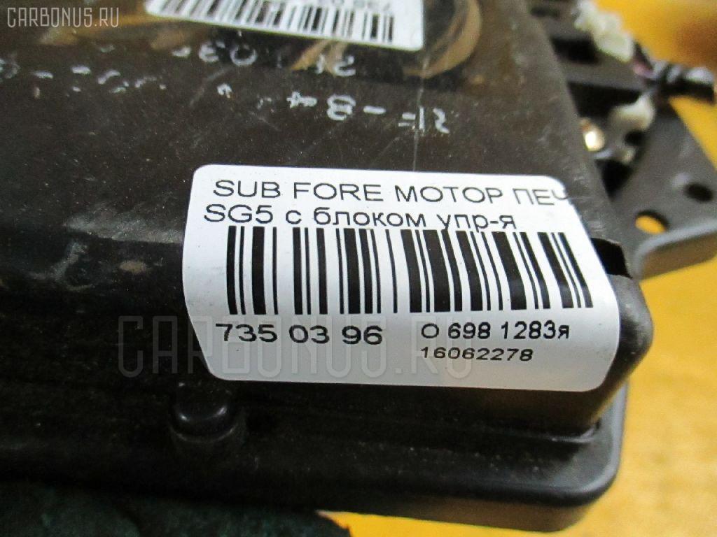 Мотор печки SUBARU FORESTER SG5 Фото 3