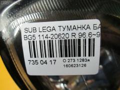 Туманка бамперная Subaru Legacy wagon BG5 Фото 3