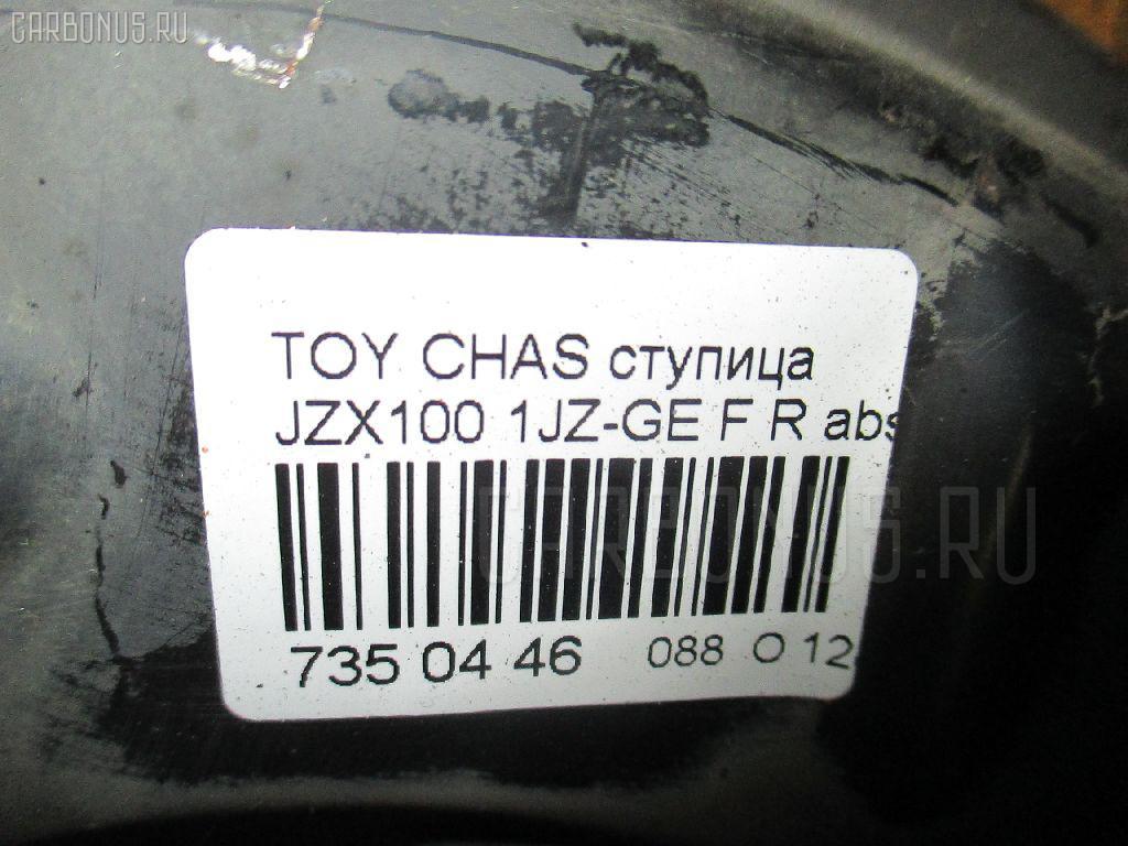 Ступица TOYOTA CHASER JZX100 1JZ-GE Фото 3