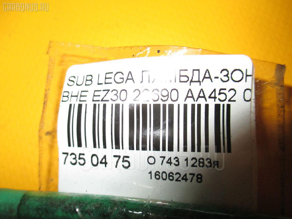 Лямбда-зонд SUBARU LEGACY LANCASTER BHE EZ30 Фото 2