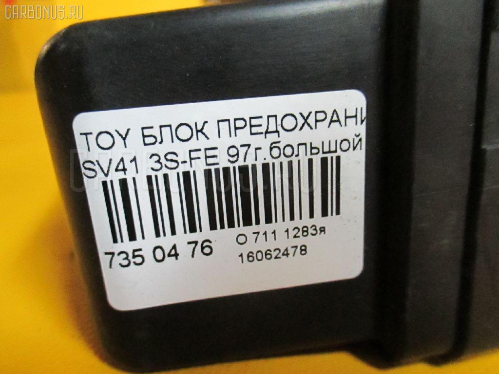 Блок предохранителей TOYOTA SV41 3S-FE Фото 4