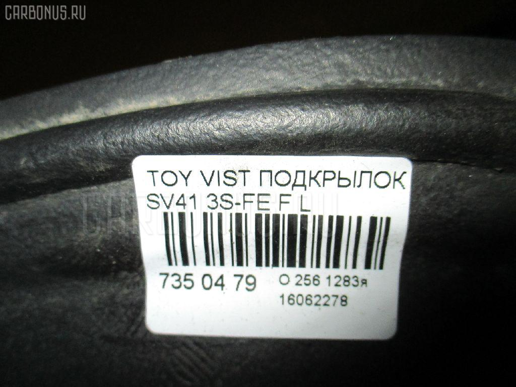 Подкрылок TOYOTA VISTA SV41 3S-FE Фото 2