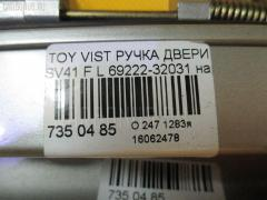 Ручка двери Toyota Vista SV41 Фото 3