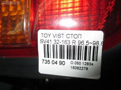 Стоп Toyota Vista SV41 Фото 3