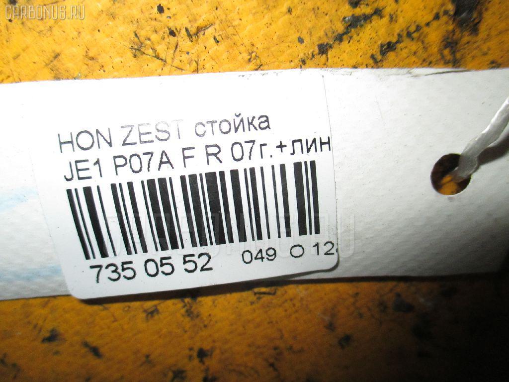 Стойка HONDA ZEST JE1 P07A Фото 2