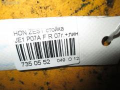 Стойка амортизатора Honda Zest JE1 P07A Фото 2