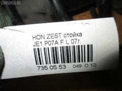 Стойка амортизатора Honda Zest JE1 P07A Фото 3