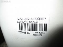 Спойлер Mazda Demio DW3W Фото 3