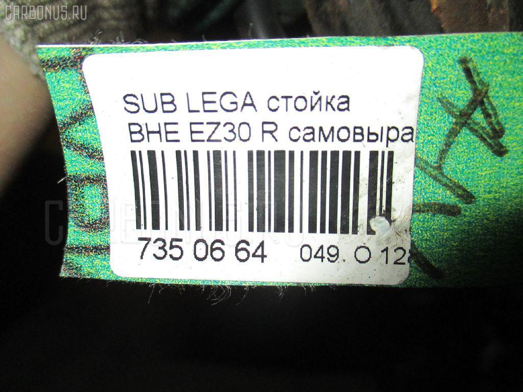 Стойка SUBARU LEGACY LANCASTER BHE EZ30 Фото 3