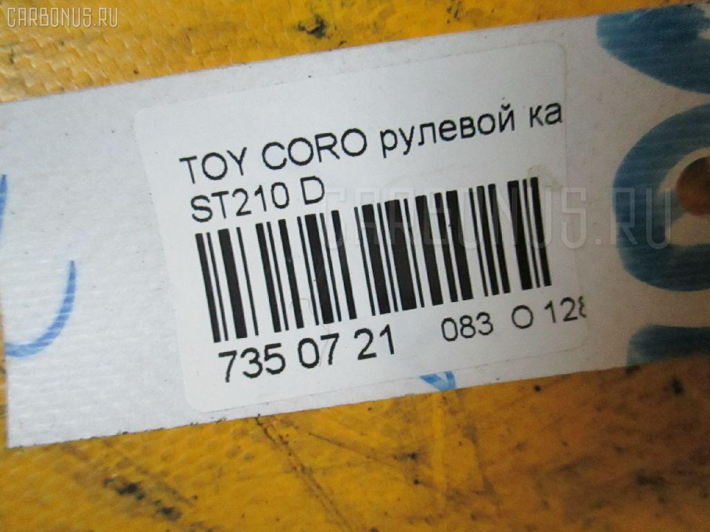 Рулевой карданчик TOYOTA CORONA PREMIO ST210 Фото 2